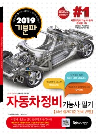자동차정비기능사 필기(2019)(기분파)