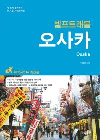 오사카 셀프트래블(2015-2016)