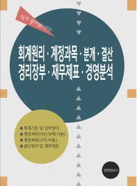 회계원리 계정과목 분개 결산 경리장부 재무제표 경영분석