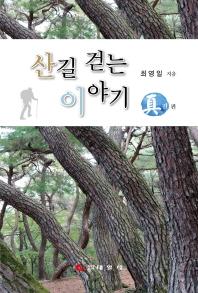 산길 걷는 이야기 (진편)(반양장)