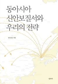 동아시아 신안보질서와 우리의 전략