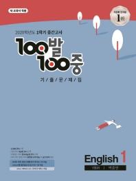 중학 영어 중1-1 중간고사 기출문제집(YBM 박준언)(2020)(100발 100중)