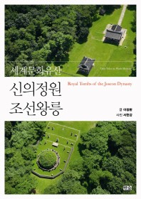 신의정원 조선왕릉(세계문화유산)