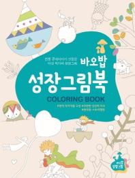 바오밥 성장그림북(시즌 1)