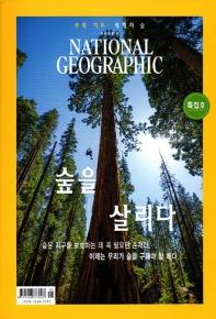NATIONAL GEOGRAPHIC(한국판)(5월호)