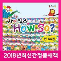 ★고급독서대증정★ 통큰세상 - 사이언스howso+ / 사이언스하우쏘 전68권 / 과학동화