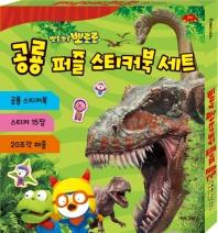 뽀로로 공룡 퍼즐 스티커북 세트