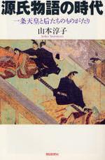 源氏物語の時代 一條天皇と后たちのものがたり