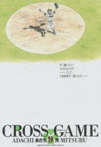 [해외]クロスゲ-ム 9