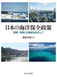 日本の海洋保全政策 開發.利用との調和をめざして