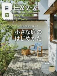建築知識ビルダ-ズ 41(2020SUMMER)