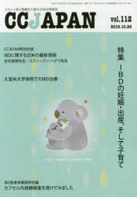 CC JAPAN クロ-ン病と潰瘍性大腸炎の總合情報誌 VOL.112