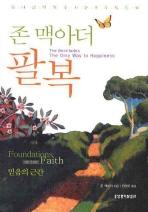 팔복(존 맥아더)(2판)