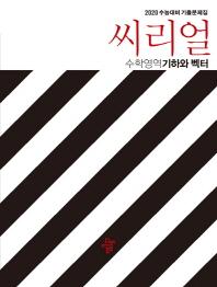 고등 수학영역 기하와 벡터(2019)(씨리얼)