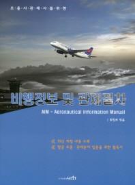 비행정보 및 관제절차 AIM(2018)(조종사관제사를 위한)