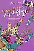 만화+영어로 즐기는 상아의 전설(PLAY PLAY ENGLISH 16)