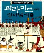 피라미드에서 살아남기. 4(서바이벌 만화 문명상식)