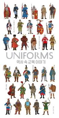 Uniforms 역사 속 군복 이야기(아티비티(Art+Activity))(양장본 HardCover)