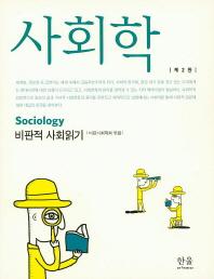 사회학: 비판적 사회읽기  /상현서림 /☞ 서고위치:Xj5  *[구매하시면 품절로 표기됩니다]