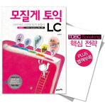 모질게 토익 LC: 다이어리 스타일 토익 종합서(MP3CD1장, 별책부록포함)