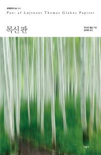 목신 판(세계문학의 숲 41)