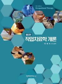 작업치료학개론(5판)