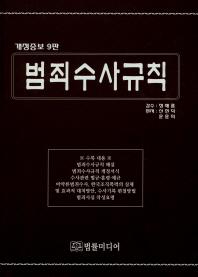 범죄 수사규칙(개정증보판 9판)(양장본 HardCover)