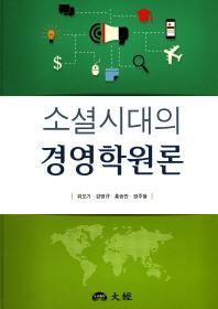 소셜시대의 경영학원론(양장본 HardCover)