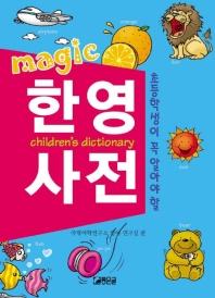 초등학생이 꼭알아야할 MAGIC 한영사전(매직(magic) 시리즈)