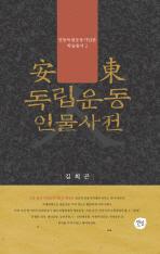안동 독립운동 인물사전(안동독립운동기념관 학술총서 2)(양장본 HardCover)
