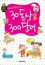 30 동사 & 300 단어(초등학생이 꼭 알아야 할)(2판)(TAPE 별매)