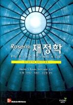 재정학(ROSEN의)(8판)