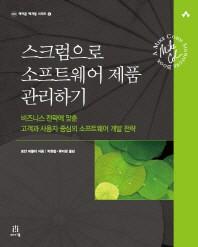스크럼으로 소프트웨어 제품 관리하기(에이콘 애자일 시리즈 5)(Paperback)