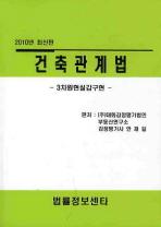 건축관계법(2010년 최신판)
