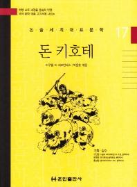 돈 키호테(논술세계대표문학 17)(양장본 HardCover)