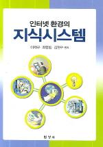 인터넷 환경의 지식시스템