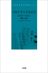 이광수 후기 문장집. 2(1939~1945) 평론 논설(서강한국학자료총서 5)(양장본 HardCover)