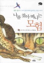 나를 찾아 떠나는 모험(2판)(푸른숲 어린이 문학 15)