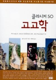 고고학(클라시커 50 2)