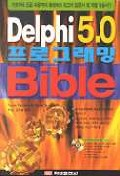 DELPHI 5.0 프로그래밍 BIBLE(S/W포함)