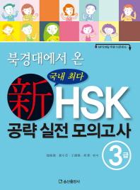신HSK 공략 실전 모의고사 3급(북경대에서 온)