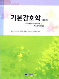 기본간호학(하) (2012년 발행본)