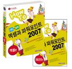 엑셀과 파워포인트 2007 HOW TO 기초+활용(CD1장포함)(전2권)