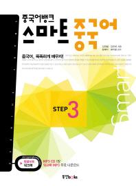 스마트 중국어 STEP. 3(중국어뱅크)(CD1장포함)