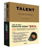 탤런트(Talent) (CD포함)