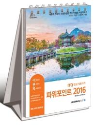 ITQ파워포인트 2016(상철)(2021)(이공자)(스프링)