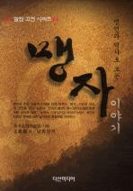 맹자이야기(명언과 역사로 보는)(알짬 고전 시리즈 2)(양장본 HardCover)