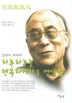하루하루를 행복하게 하는 명상법(달라이 라마의)
