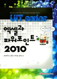 엑셀과 파워포인트 2010(Power Up)(UIT series)