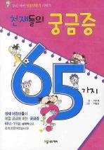 천재들의 궁금증 65가지(우리아이 일등만들기 시리즈)